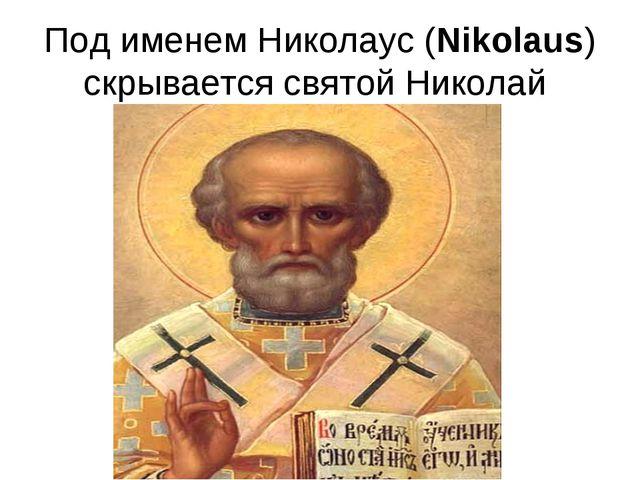 Под именем Николаус (Nikolaus) скрывается святой Николай