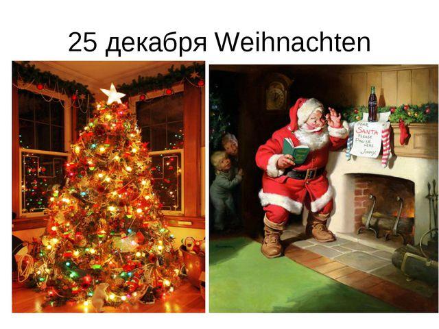 25 декабря Weihnachten