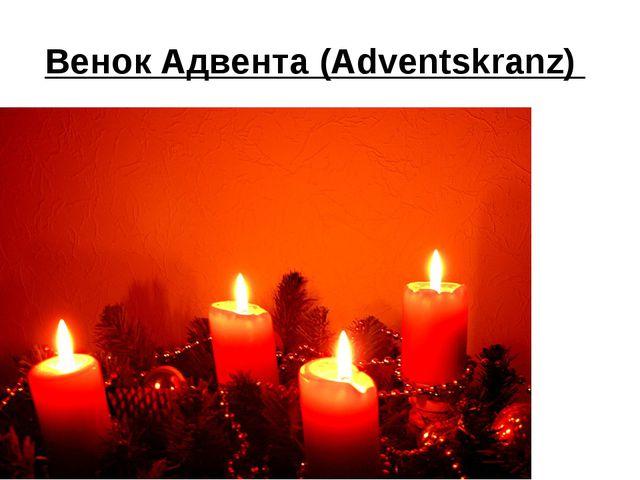 Венок Адвента (Adventskranz)
