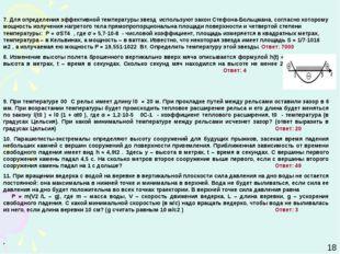 7. Для определения эффективной температуры звезд используют закон Стефона-Бол