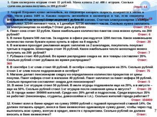 1. Один килограмм огурцов стоит 15 рублей. Мама купила 2 кг 400 г огурцов. Ск