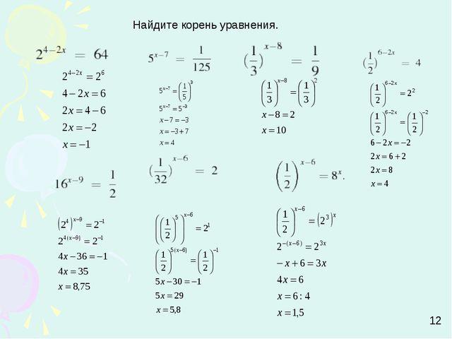 Найдите корень уравнения. 12