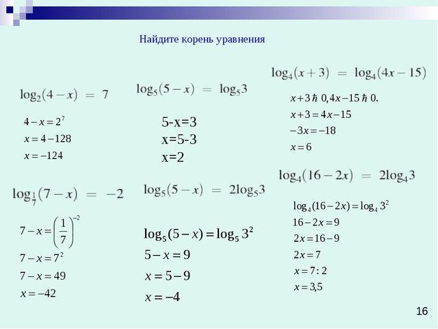 5-x=3 x=5-3 x=2 Найдите корень уравнения 16