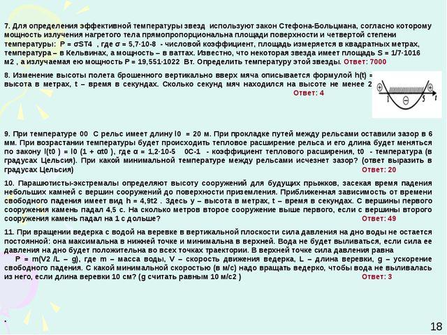 7. Для определения эффективной температуры звезд используют закон Стефона-Бол...