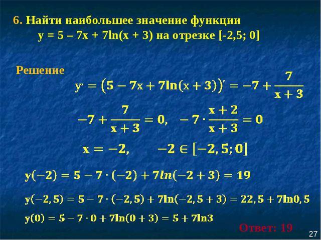 6. Найти наибольшее значение функции у = 5 – 7х + 7ln(х + 3) на отрезке [-2,5...