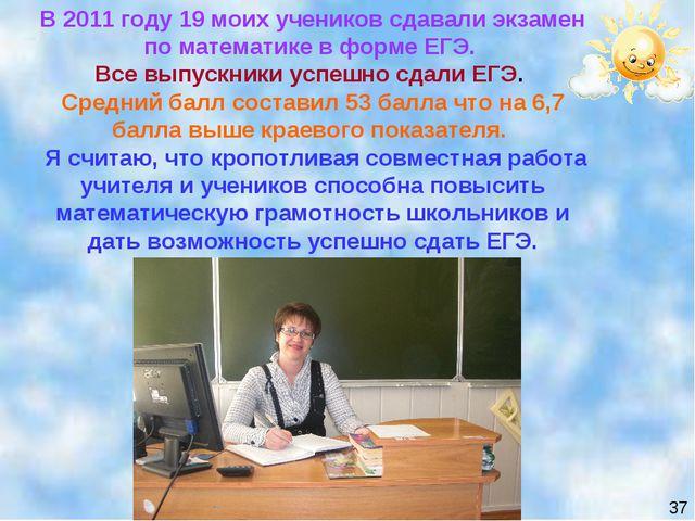 В 2011 году 19 моих учеников сдавали экзамен по математике в форме ЕГЭ. Все в...
