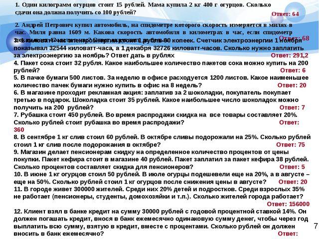 1. Один килограмм огурцов стоит 15 рублей. Мама купила 2 кг 400 г огурцов. Ск...