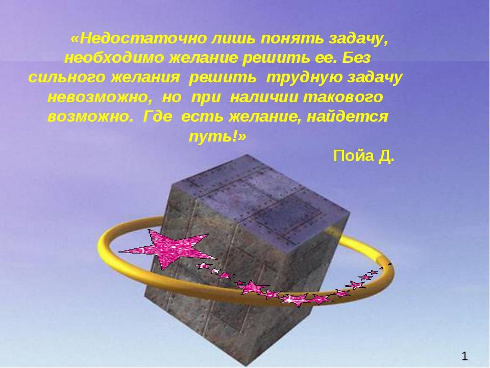 «Недостаточно лишь понять задачу, необходимо желание решить ее. Без сильного...