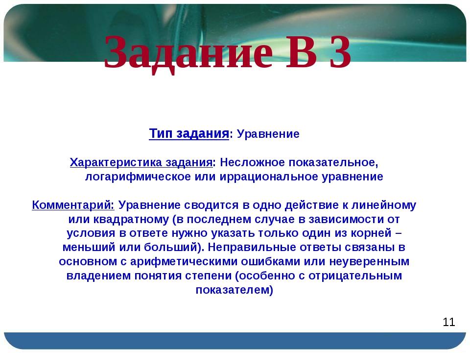 Задание В 3 Тип задания: Уравнение Характеристика задания: Несложное показат...