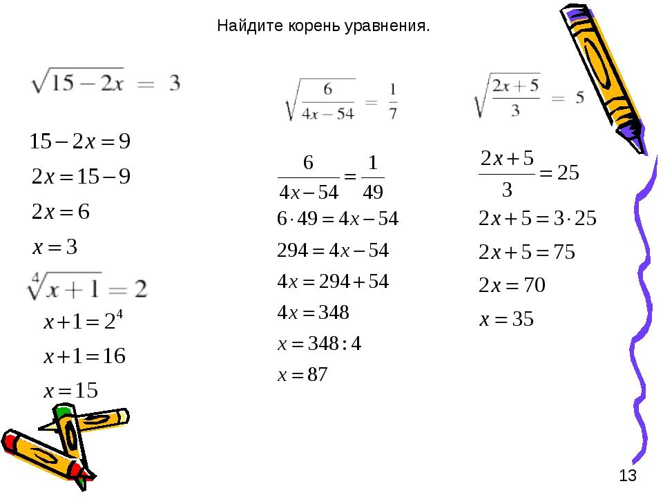 Найдите корень уравнения. 13