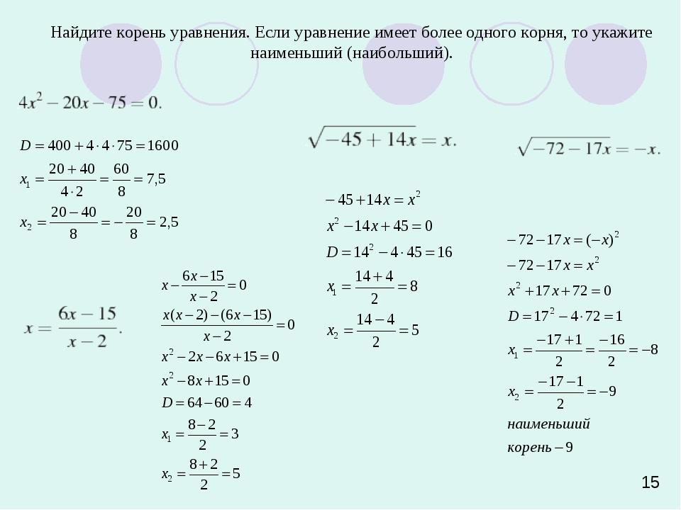 Найдите корень уравнения. Если уравнение имеет более одного корня, то укажите...