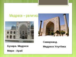 Медресе – религиозный университет Бухара. Медресе Мири - Араб Самарканд. Медр