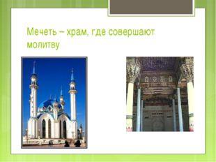 Мечеть – храм, где совершают молитву