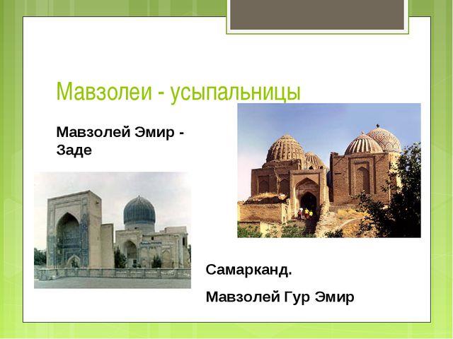 Мавзолеи - усыпальницы Самарканд. Мавзолей Гур Эмир Мавзолей Эмир - Заде