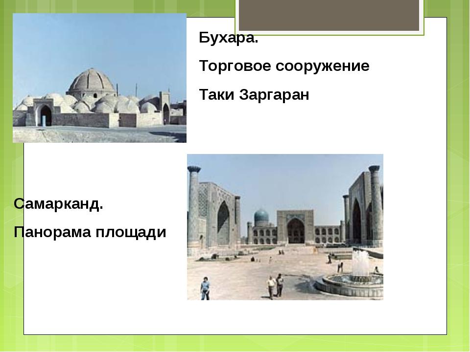 Бухара. Торговое сооружение Таки Заргаран Самарканд. Панорама площади