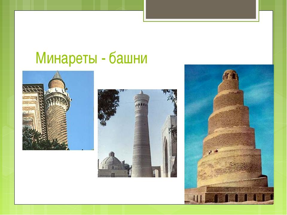 Минареты - башни