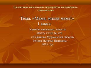 Презентация внеклассного мероприятия посвящённого «Дню матери» Тема. «Мама, м