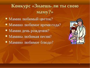 Конкурс «Знаешь ли ты свою маму?» Мамин любимый цветок? Мамино любимое время