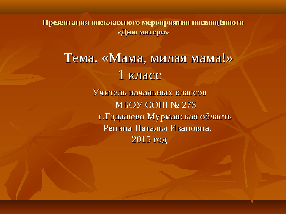 Презентация внеклассного мероприятия посвящённого «Дню матери» Тема. «Мама, м...