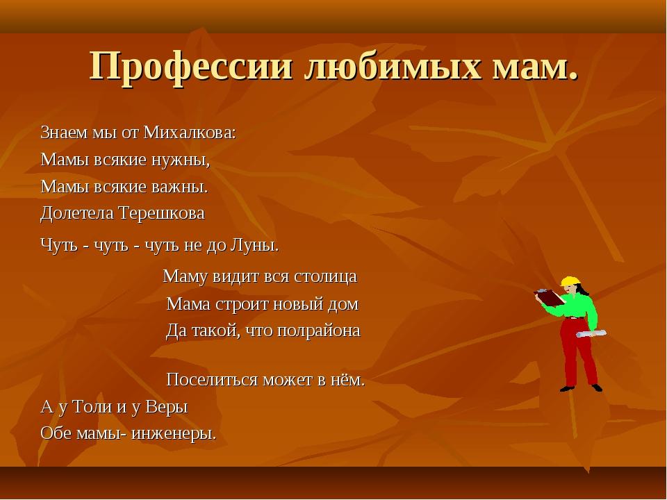 Профессии любимых мам. Знаем мы от Михалкова: Мамы всякие нужны, Мамы всякие...
