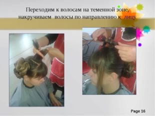 Переходим к волосам на теменной зоне, накручиваем волосы по направлению к лиц