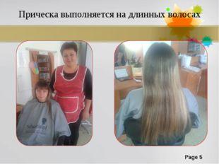 Прическа выполняется на длинных волосах Page *