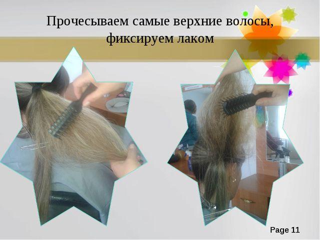 Прочесываем самые верхние волосы, фиксируем лаком Page *