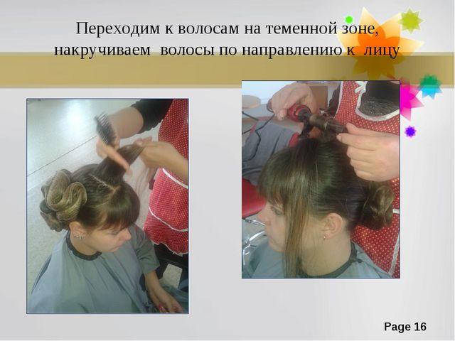 Переходим к волосам на теменной зоне, накручиваем волосы по направлению к лиц...
