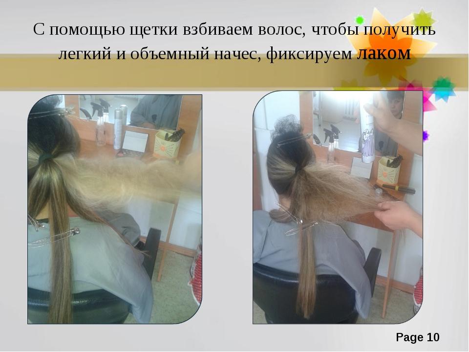 С помощью щетки взбиваем волос, чтобы получить легкий и объемный начес, фикси...