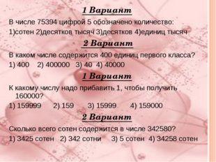 1 Вариант В числе 75394 цифрой 5 обозначено количество: 1)сотен 2)десятков ты