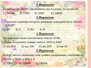 1 Вариант Если число 14390 уменьшить на 3 сотни, получится: 1) 14090 2) 1390