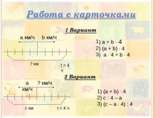 a км/ч b км/ч t = 4 ч ? км 1 Вариант 2 Вариант а км/ч ? км/ч с км t = 4 ч ) а