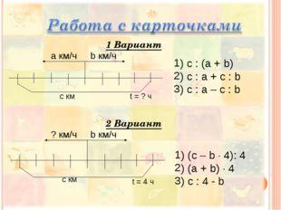 а км/ч b км/ч c км t = ? ч ) с : (а + b) ) c : а + с : b ) с : а – с : b ? км