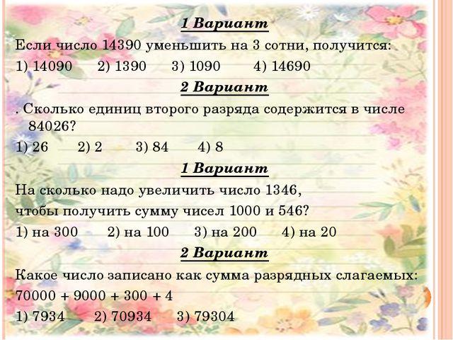1 Вариант Если число 14390 уменьшить на 3 сотни, получится: 1) 14090 2) 1390...