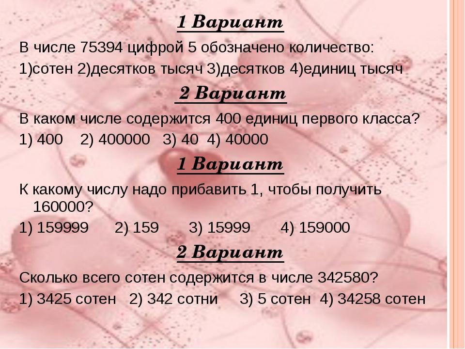 1 Вариант В числе 75394 цифрой 5 обозначено количество: 1)сотен 2)десятков ты...