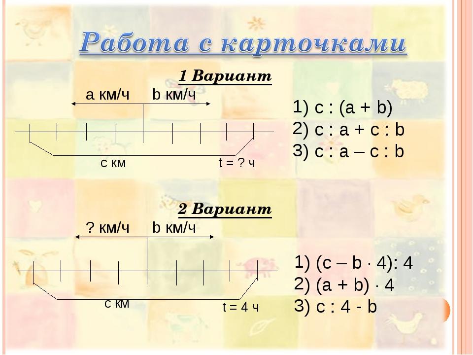 а км/ч b км/ч c км t = ? ч ) с : (а + b) ) c : а + с : b ) с : а – с : b ? км...