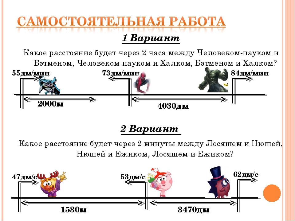1 Вариант Какое расстояние будет через 2 часа между Человеком-пауком и Бэтмен...