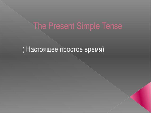 The Present Simple Tense ( Настоящее простое время)