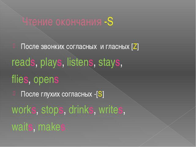 Чтение окончания -S После звонких согласных и гласных [Z] reads, plays, liste...