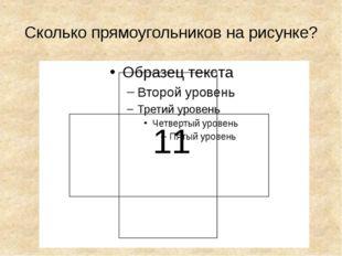 Сколько прямоугольников на рисунке? 11
