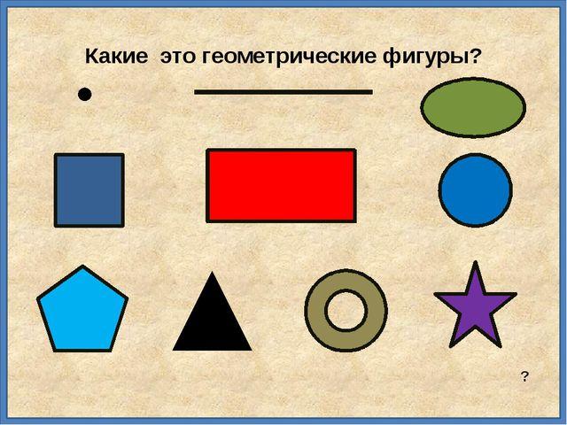 ? Какие это геометрические фигуры?