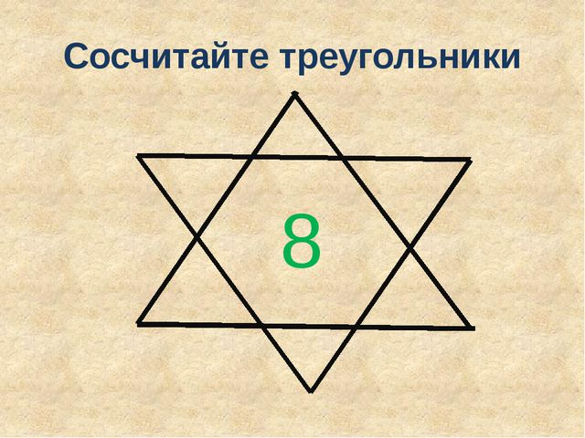 Сосчитайте треугольники 8