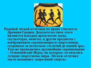 Родиной лёгкой атлетики по праву считается Древняя Греция. Доказательством э