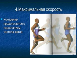4.Максимальная скорость Ускорение продолжается с нарастанием частоты шагов