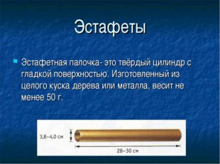 Эстафеты Эстафетная палочка- это твёрдый цилиндр с гладкой поверхностью. Изго