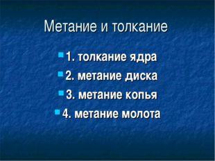 Метание и толкание 1. толкание ядра 2. метание диска 3. метание копья 4. мета