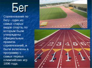 Бег Соревнования по бегу - один из самых старых видов спорта, по которым были