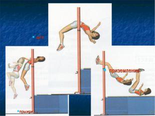 дуга приземление прыжок
