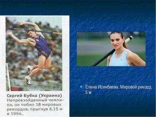 Елена Исинбаева. Мировой рекорд 5 м