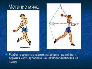Метание мяча Разбег скрестным шагом, начиная с правой ноги, верхняя часть тул
